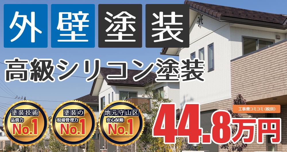 シリコンプラン塗装 44.80万円(税込49.28万円)